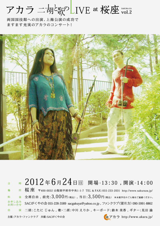 flyer120624_表_入稿