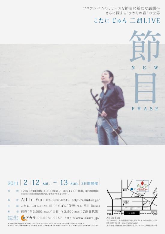 flyer_110212~13