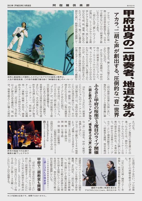 桜座折込チラシ2013