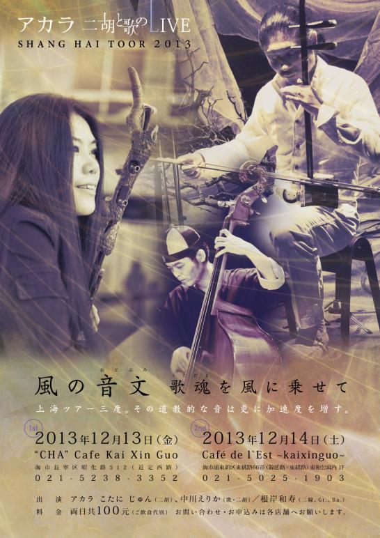 アカラ上海ツアー2013_flyer_表