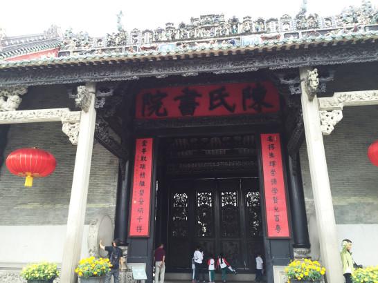 陳さんの書院玄関