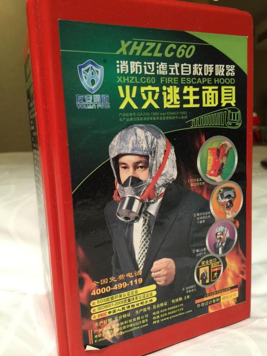 ホテルにあったマスク