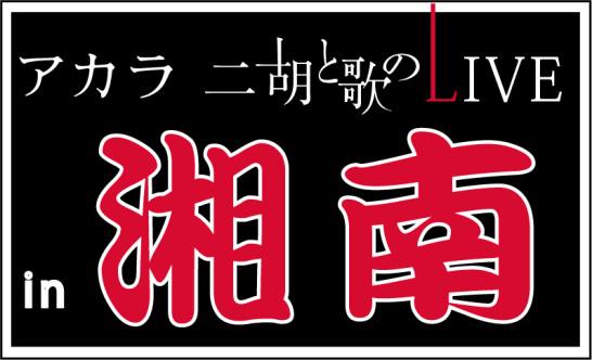 アカラ湘南ロゴ